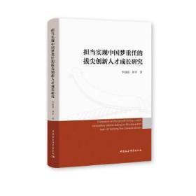 担当实现中国梦重任的拔尖创新人才成长研究