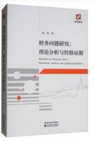 财务问题研究:理论分析与经验证据