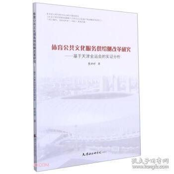 体育公共文化服务供给侧改革研究--基于天津全运会的实证分析