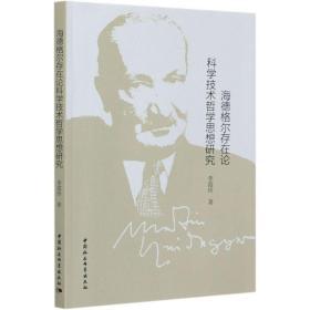 海德格尔存在论科学技术哲学思想研究