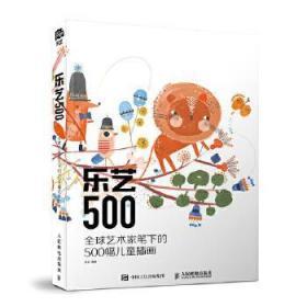 乐艺500:全球艺术家笔下的500幅儿童插画