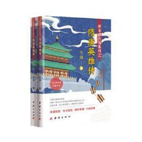 黄龙山传奇系列之隋唐英雄传