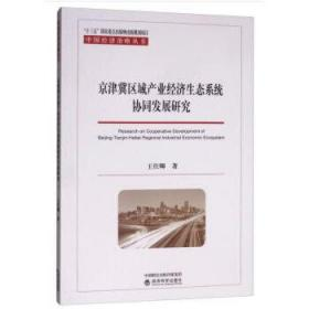 经经济区域产业经济生态系统协同发展研究