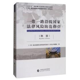 一带一路沿线国家法律风险防范指引(韩国)