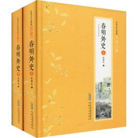 张恨水作品典藏小说十种:春明外史(上下册)(精装)