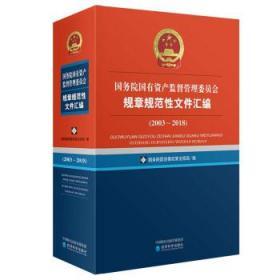 国务院国有资产监督管理委员会:规章规范性文件汇编