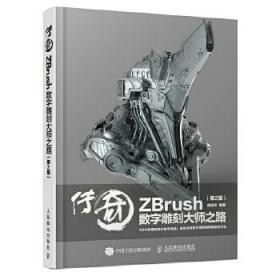 传奇:ZBrush数字雕刻大师之路(第2版)