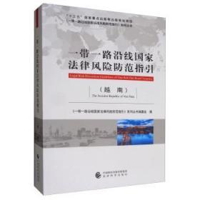 一带一路沿线国家法律风险防范指引(越南)
