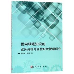 面向领域知识的业务流程可变性配置管理研究