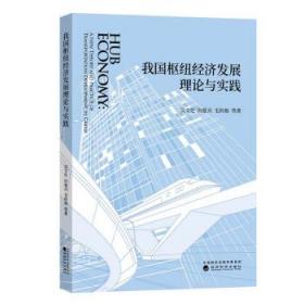 我国枢纽经济发展理论与实践