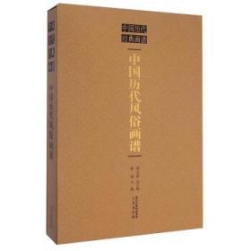 中国历代经典画谱--中国历代风俗画谱