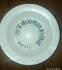 南海舰队搪瓷盘-279933