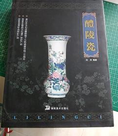 醴陵窑最新图册,湖南大学田申的力作,收藏醴陵釉下五彩瓷必备-62256