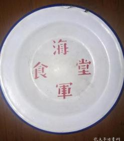 南海舰队搪瓷盘-279765