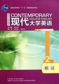 二手包邮/现代大学英语精读2第2版徐克容外研社
