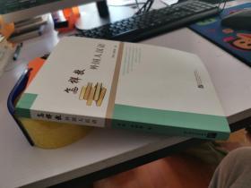 怎样教外国人汉语
