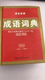 汉语成语词典手册