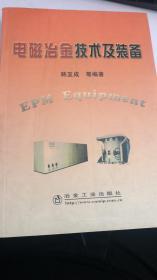 电磁冶金技术及装备\韩至成