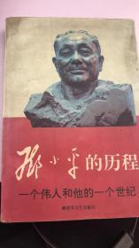 邓小平的历程:一个伟人和他的一个世纪——一代天骄丛书