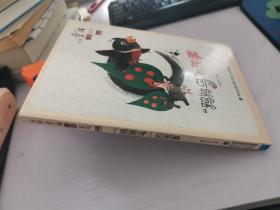 中国童话大师系列陈伯吹童话--鸦鸦乌的故事:鸦鸦乌的故事