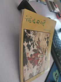 刘继卣绘画经典:武松打虎