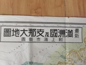 伪满洲国时期的中国全地图