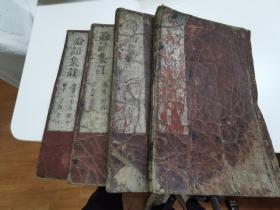 言语集注(二,三,六,八卷)全汉字