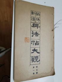 碑法帖大观 昭和时期出品