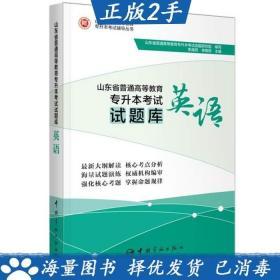 山东省普通高等教育专升本考试试题库.英语