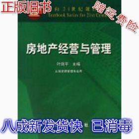 房地产经营与管理叶剑平中国农业出版社9787109075238
