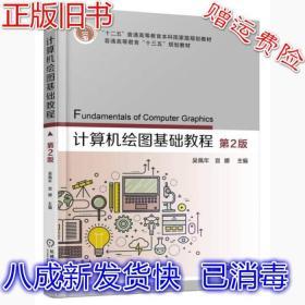 计算机绘图基础教程第2版吴佩年宫娜9787111548843