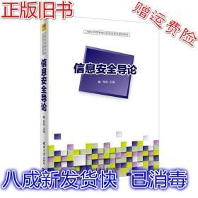 信息安全导论 张凯 著 9787302503255 清华大学出版社