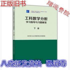 工科数学分析学习指导与习题解答 高等教育出版社