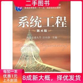 """系统工程 (第4版)(普通高等教育""""十一五""""规划教材/国家精"""