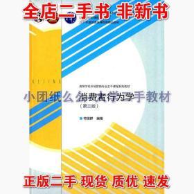 消费者行为学第三版3 符国群 高等教育出版 9787040414905