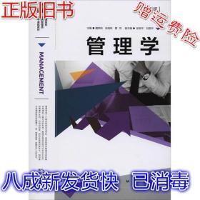 管理学第2版 不详 湖北科学技术出版社