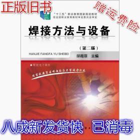 焊接方法与设备第二版 邱葭菲 化学工业出版社