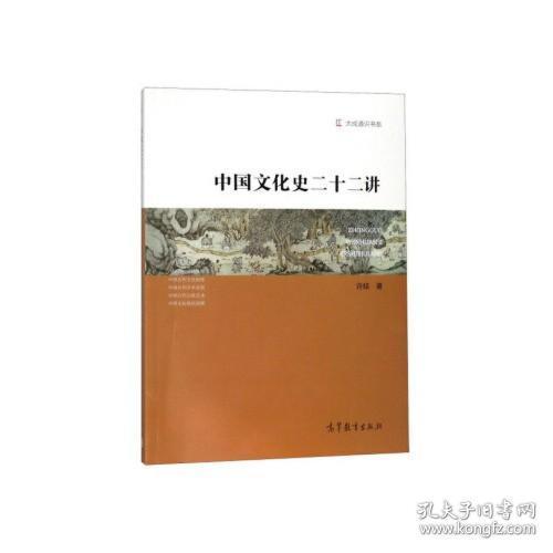 中国文化史二十二讲/大成通识书系
