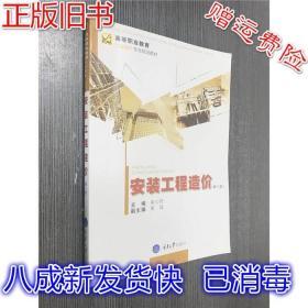 安装工程造价 第八版  吴心伦 重庆大学出版社9787568903219教