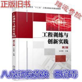 工程训练与创新实践 第2版 王世刚 主编 机械工业出版社