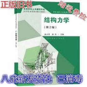 结构力学第2版/高等学校土木建筑专业应用型本科系列规划教材