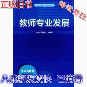 教师专业发展 胡惠闵王建军 华东师范大学出版社