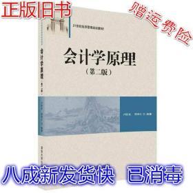 会计学原理第二版21世纪经济管理规划教材 9787302494867