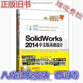 版SolidWorks 2014中文版基础设计 案例课堂
