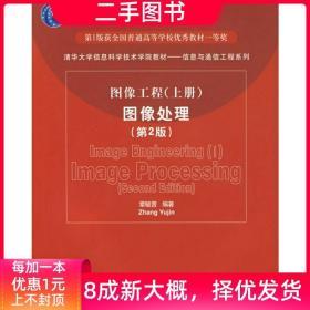 图像工程(上册)图像处理(第2版)——清华大学信息科学技术学
