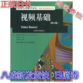视频基础第六版新闻与传播学译丛国外经典教材系列 中国人民