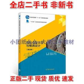 塑料成型工艺与模具设计第四版4屈华昌高等教育9787040499643