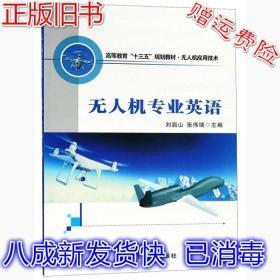 无人机专业英语刘肩山 西北工业大学出版社9787561261163