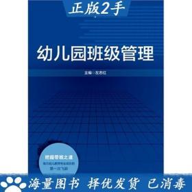 幼儿园班级管理/基于标准的教师教育新左志宏华东师范大学出版