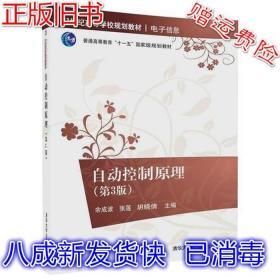 自动控制原理第3版第三版 余成波 张莲 胡晓倩 清华大学出